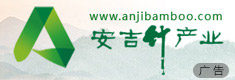 安吉竹产业